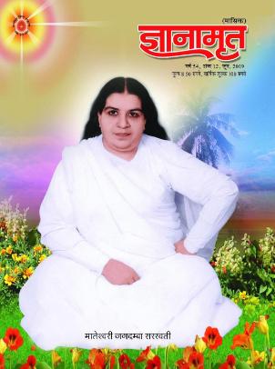 6. Gyanamrit June, 2019